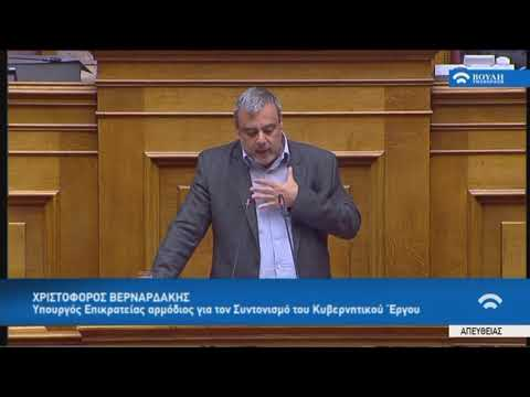 Χ.Βερναρδάκης(Υπουργός Επικρατείας)(Αναθεώρηση Συντάγματος)(12/02/2019)