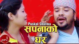 Sapanako Ghar by Puskal Sharma
