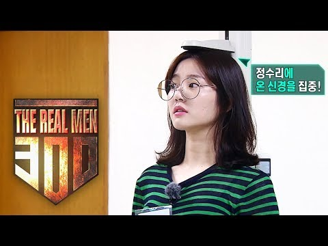 """Lee Yu Bi : 163 cm, 52kg.. """"The scale has a problem"""" [The Real Men 300 Ep1]"""
