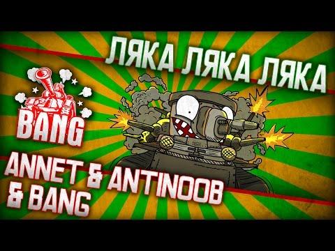 Позитивный стрим Annet & AnTiNooB & Bang // Лучшие моменты