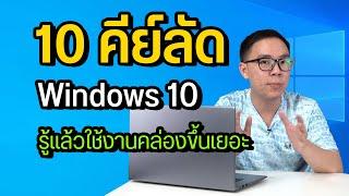 10 คีย์ลัดบน Windows 10 ที่รู้แล้วจะใช้งานได้คล่องขึ้นเยอะ