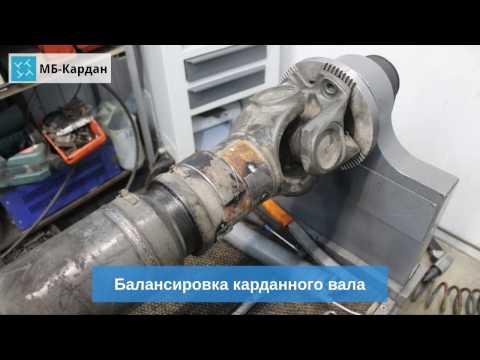 Переделка кардана от МАN на КАМАЗ - DomaVideo.Ru