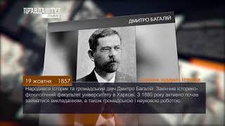 Україна щодня. Історія – 19 жовтня