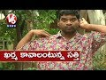 Bithiri Sathi Satirical Conversation With Savitri Over Pawan Kalyan | Teenmaar News | V6 News