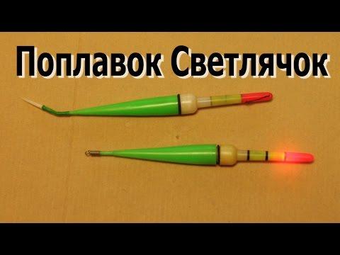 Светлячки для рыбалки видео