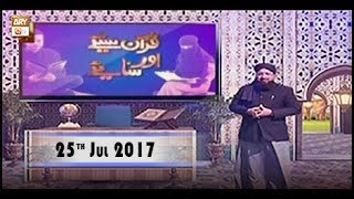 QURAN SUNIYE AUR SUNAIYYEIn this program Mufti Suhail Raza Amjadi teaches how the Quran is recited correctly along with word to word translation with their complete meanings. Viewers can participate via live calls.To Watch More Click Here: http://aryqtv.tvAndroid App: https://play.google.com/store/apps/details?id=com.aryservices.aryqtvIos: https://itunes.apple.com/us/app/aryqtv/id665713411?mt=8Share your valuable views in comment box below.