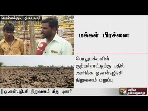 ONGC-oil-refinery-causes-diseases-in-Thiruvarur-village--Full-details