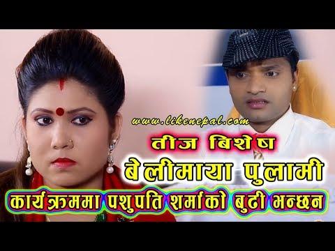 पशुपति शर्माको बुढी भन्छन - Beli Maya Pulami । Teej Song । Teej Special Show