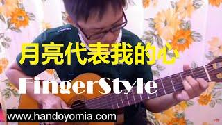 Download Lagu 月亮代表我的心 Yue Liang Dai Biao Wo De Xin - Fingerstyle Guitar Solo Mp3