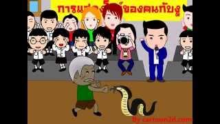 หมองูตายเพราะงู (สํานวนสุภาษิตไทย คำพังเพยไทย)