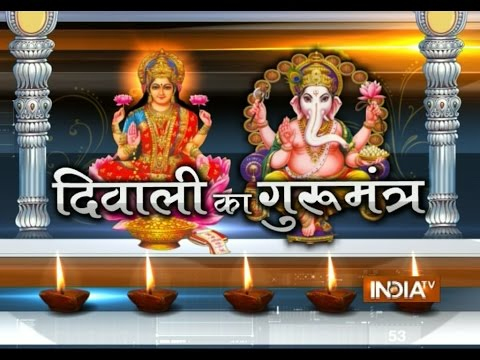 Diwali Special: Know how to worship god this diwali