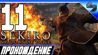 Sekiro Shadows Die Twice ➤ Прохождение На Русском #11 - PS4 Pro [1080p 60FPS]