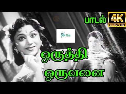 ஒருத்தி ஒருவனை    Oruthi Oruvanai     P. B. Srinivas, P. Susheela,Kathal Duet Melody H D Song