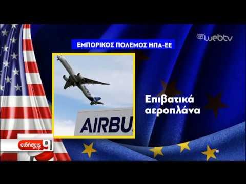Κλιμακώνεται ο εμπορικός πόλεμος ΗΠΑ-ΕΕ | 18/10/2019 | ΕΡΤ