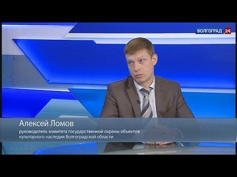 Алексей Ломов, руководитель комитета государственной охраны объектов культурного наследия Волгоградской области