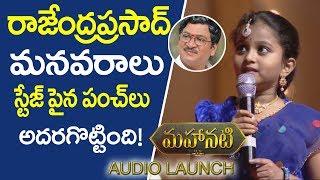 Video actor rajendra prasad grand daughter savitri speech | #mahanati Audio Launch Event | Friday Poster MP3, 3GP, MP4, WEBM, AVI, FLV Juli 2018
