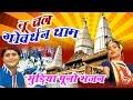 Tu Chal Goverdhan Dham Band Kismat Khul Jayegi    Ramdhan Gurjar #Ambey Bhakti