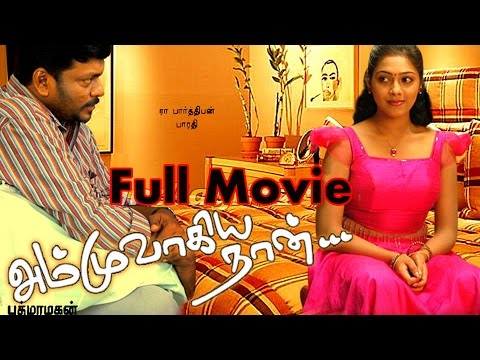Ammuvagiya Naan Full Movie HD Quality Part 1