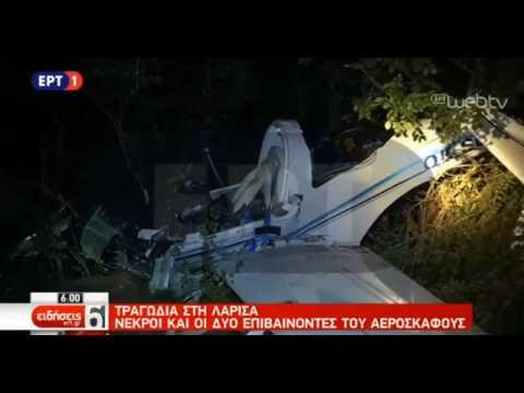 Video - Ποιοι ήταν οι δύο επιβαίνοντες του μοιραίου αεροπλάνου