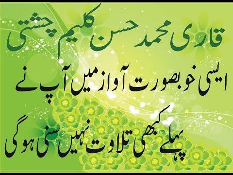 Video Qari Muhammad Hassan Kaleem chisti Talawat beautiful andaz download  in MP3, 3GP, MP4