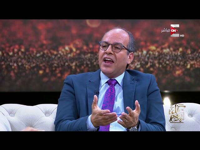 كل يوم - اللواء عماد محروس: أكتر من 60% من المقاهي الموجودة في مصر عشوائيات وبدون تراخيص
