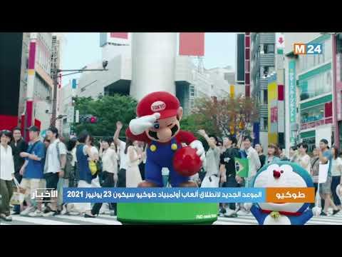 الموعد الجديد لانطلاق ألعاب أولمبياد طوكيو سيكون 23 يوليوز 2021