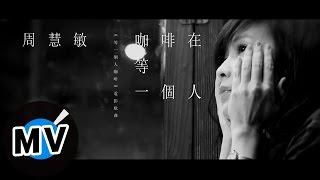周慧敏 Vivian Chow - 咖啡在等一個人(官方版MV) - 電影「等一個人咖啡」主題曲