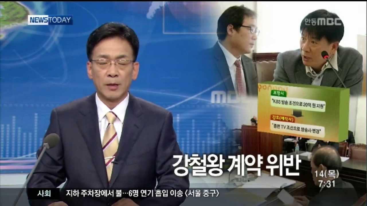 R포항삼원]강철왕 계약 위반(리)