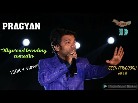 Pragyan New Comedy-gcek Bhawanipatna-anugoonj2k19-hd -js Media
