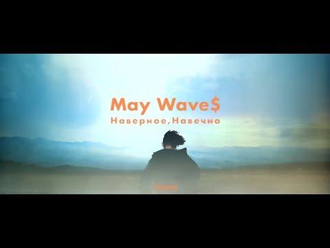 May Wave$ – Наверное, Навечно