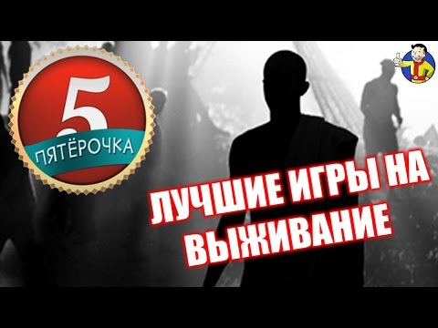 ТОП-5 - Лучшие игры на выживание (Survival games) (видео)