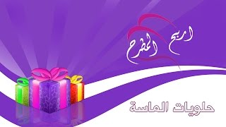 برنامج ع المطرح مع حلويات الماسة - 18 رمضان