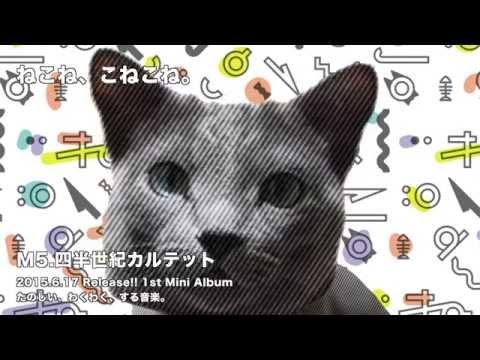 , title : 'ねこね、こねこね。1st Mini Album『たのしい、わくわく、する音楽。』ダイジェスト・トレーラー!!'