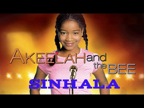 Akeelah and the bee full movie sinhala. සිංහල හඬකැවූ full movie