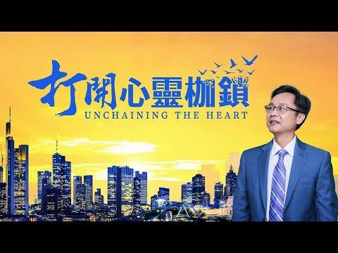基督教會視頻《打開心靈枷鎖》人真能掌握自己的命運嗎?