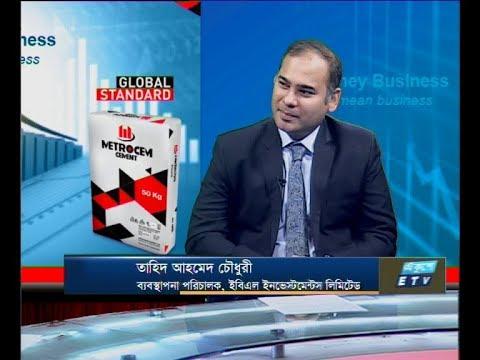 Ekushey business || তাহিদ আহমেদ চৌধুরী || 19 November 2019 || ETV Business
