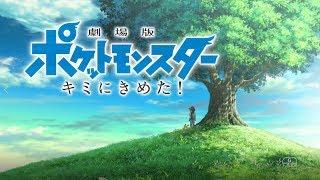 公開日:2017年7月15日全国ロードショー公式サイト:http://www.pokemon-movie.jp/(C)Nintendo・Creatures・GAME FREAK・TV Tokyo・ShoPro・JR Kikaku(C)Pokemon (C)2017 ピカチュウプロジェクト