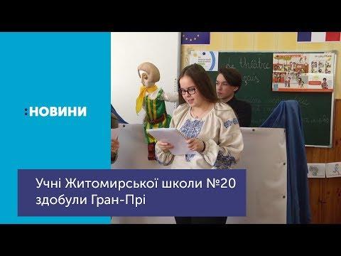 Учні Житомирської ЗОШ №20 здобули Гран-Прі на всеукраїнському фестивалі франкомовних театрів