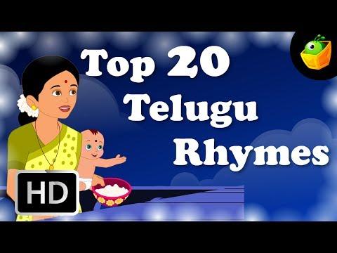 Top 20 Hit Songs – Telugu Nursery Rhymes – Cartoon And Animated Rhymes For Kids