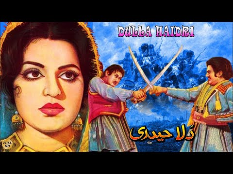 Video DULLA HAIDRI (1969) - FIRDOUS, EJAZ, RANGEELA, MUNAWAR ZARIF, RAZIA, JAGGI MALIK download in MP3, 3GP, MP4, WEBM, AVI, FLV January 2017