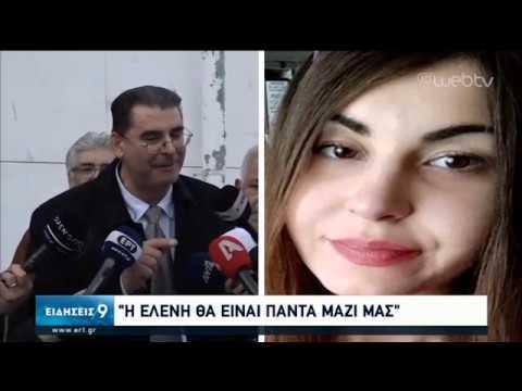 Βαρύ κλίμα και ένταση στη δίκη για τη δολοφονία της Ελένης Τοπαλούδη | 13/01/2020 | ΕΡΤ