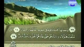 المصحف الكامل للمقرئ الشيخ فارس عباد الجزء  25