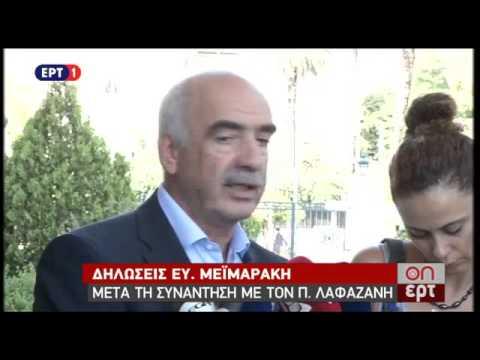 Δηλώσεις του Ευ. Μεϊμαράκη μετά τη συνάντηση με τον Π. Λαφαζάνη