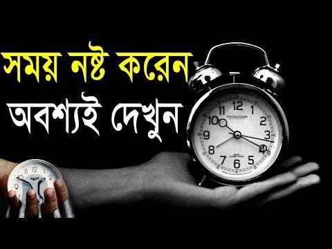 Success quotes - সময় নষ্ট করেন এটি একবার দেখুন  time  motivation Video  success motivational video in bangla