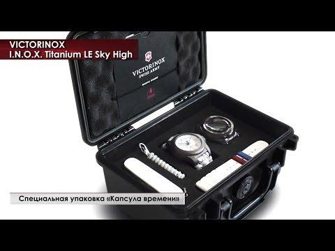 Victorinox INOX  Titanium LE Sky High - обзор часов