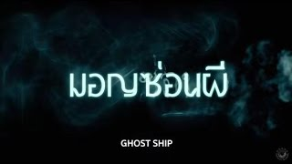 Nonton Teaser                              L Ghost Ship 2015 Film Subtitle Indonesia Streaming Movie Download