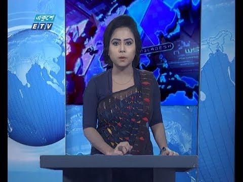 01 AM News || রাত ০১ টার সংবাদ || 25 February 2020 || ETV News