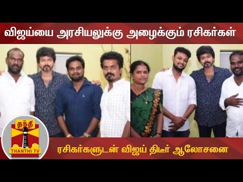 விஜய்யை அரசியலுக்கு அழைக்கும் ரசிகர்கள் - ரசிகர்களுடன் விஜய் திடீர் ஆலோசனை | Actor Vijay | Politics