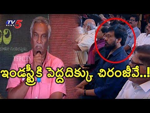 దాసిరి తరువాత ఇండస్ట్రీకి పెద్దదిక్కు చిరంజీవి: తమ్మారెడ్డి భరద్వాజ   TV5 News
