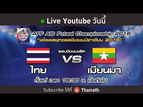 Live : Thailand VS Myanmar I AFF Futsal 2016
